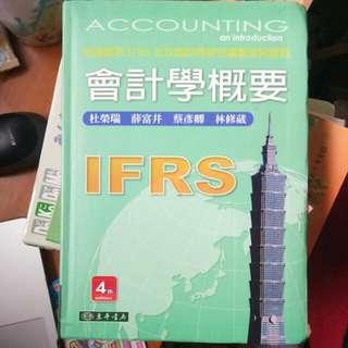 會計學概要 第4版