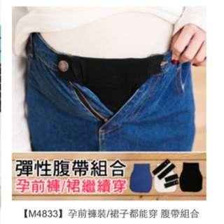 孕前褲裝/裙子 都能穿 腹帶組合