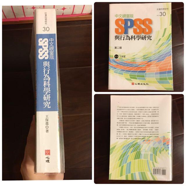 SPSS與行為科學研究(2015版)王保進