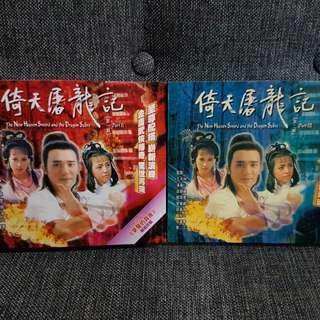 HK TVB Classics 倚天屠龙记 VCD