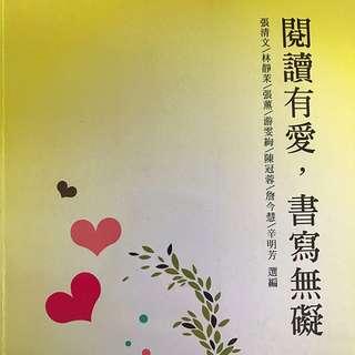 🚚 閱讀有愛,書寫無礙❤️