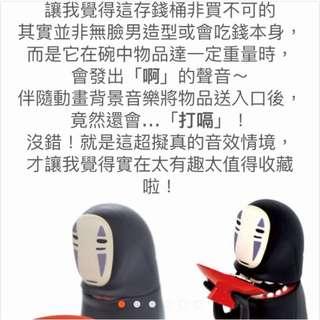 日本帶回無臉男打嗝存錢筒
