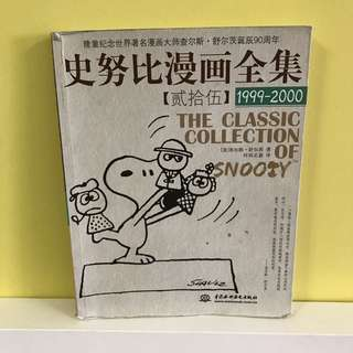 The classic collection of snoopy 1999 - 2000 史努比漫画全集 bilingual chinese english peanuts charles schulz comic strip