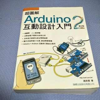 超圖解Arduino互動設計入門 2