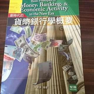 貨幣銀行學概要