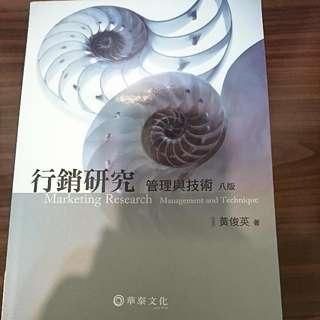 行銷研究 管理與技術 八版 華泰出版