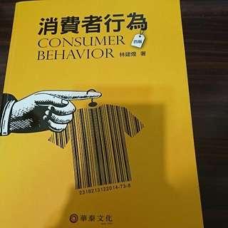 消費者行為 Consumer behavior 四版 林建煌 華泰