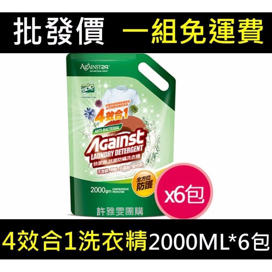 4效合1洗衣精2000ML*6包 【一組免運費】