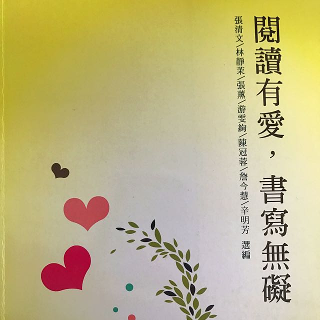 閱讀有愛,書寫無礙❤️