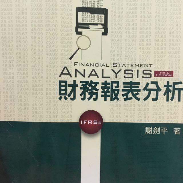 財務報表分析