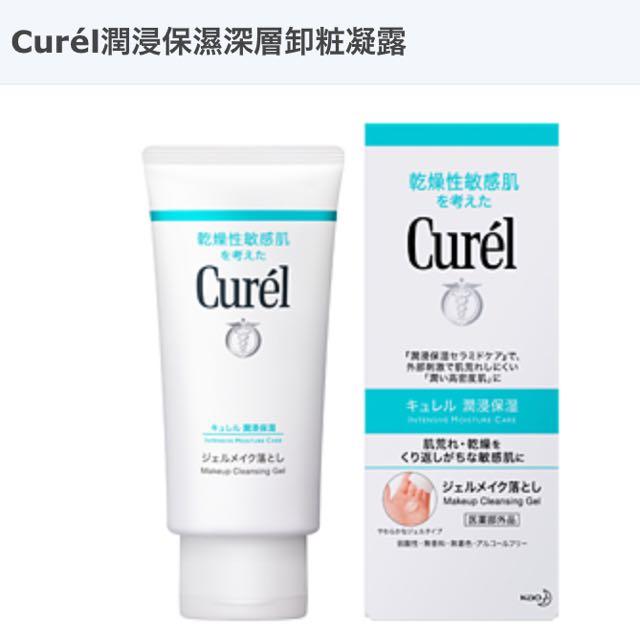【全新】Curel 珂潤潤浸保濕深層卸妝凝露 130g