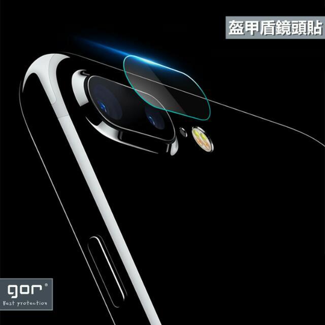 iPhone7 Plus S8 Plus 3片裝 盔甲盾攝像頭保護貼手機鏡頭膜 柔性玻璃膜 非鋼化玻璃 軟性鏡頭保護貼