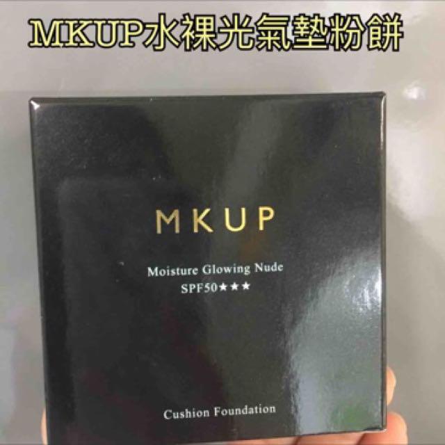 (可換物)MKUP水裸光氣墊粉餅