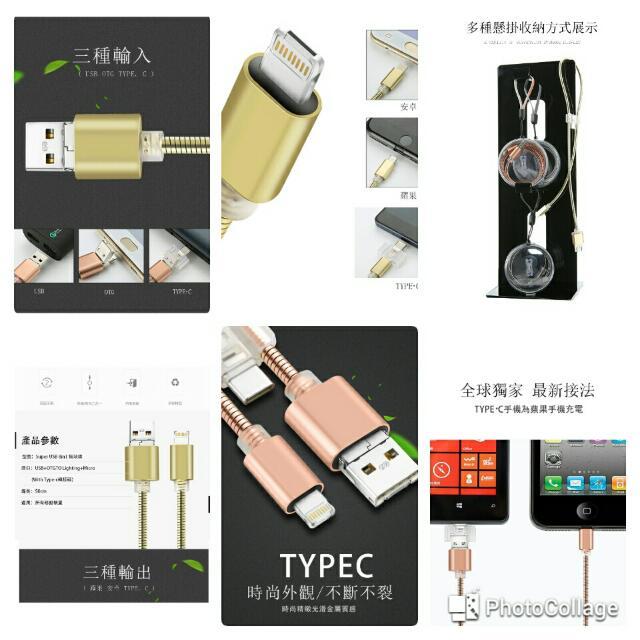 Super USB 8in1 傳輸快速閃電充電線 (支援ios蘋果Lighting,Micro usb安卓,OTG借電)