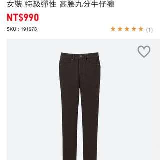 UNIQLO特級彈性高腰牛仔褲 黑