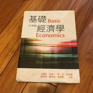 基礎經濟學 華泰出版