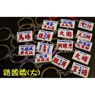 HK Mini Bus Destination Mini Key Chain 迷你van仔路線牌匙扣