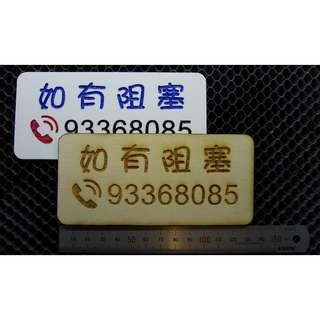 Custom-made Message Plate 訂做 [如有阻塞] 牌