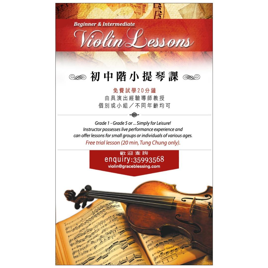 東涌區小提琴課 私人教授  免費試堂 $180 / 45 min Private Violin Lessons at Tung Chung