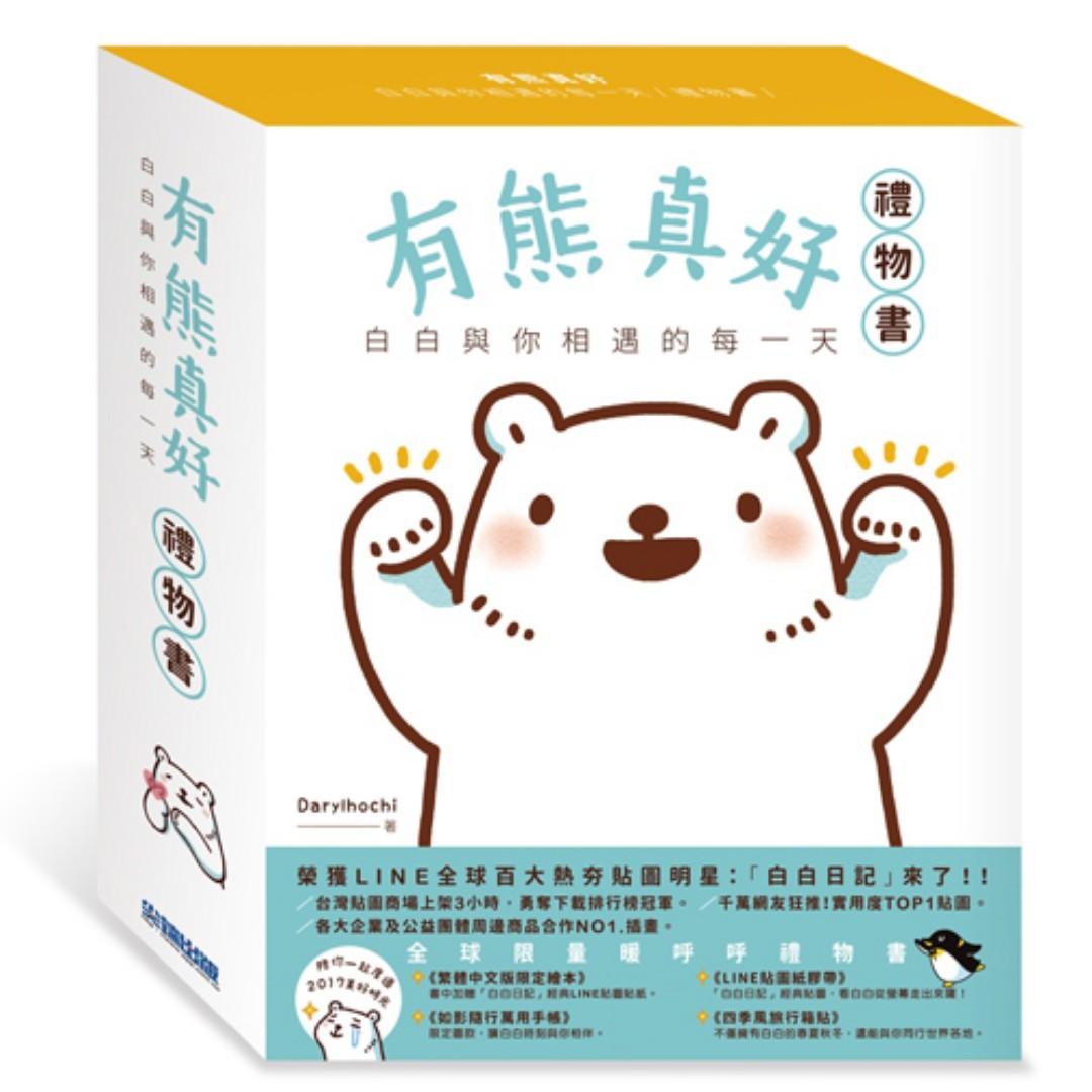 (徵求)有熊真好:白白與你相遇的每一天 【陪伴2017禮物書】(1本繪本+白白日記紙膠帶+限定圖款萬用手帳+2款白白主題概念商品)