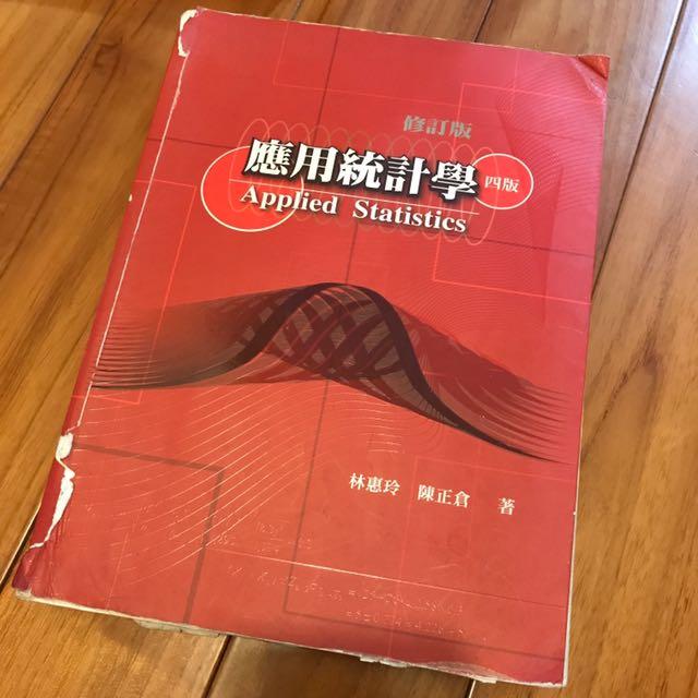 應用統計學 四版 雙葉出版