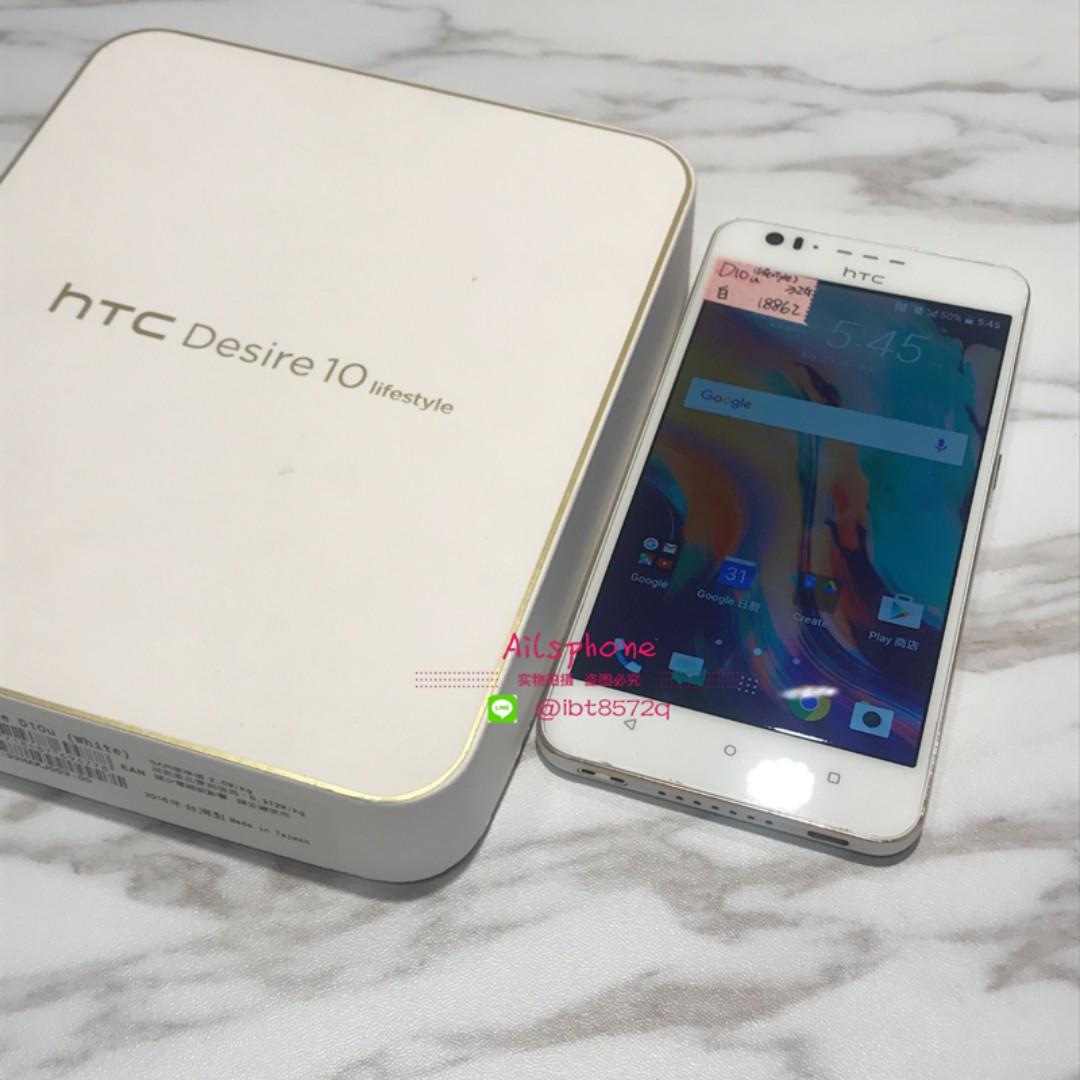 【Ailsphone】保固到2017/12/20 HTC D10u(lifestyle) 32G白 無傷 有盒 配件全在