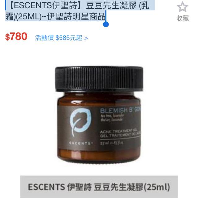 【ESCENTS伊聖詩】豆豆先生凝膠 (乳霜)(25ML)~伊聖詩明星商品