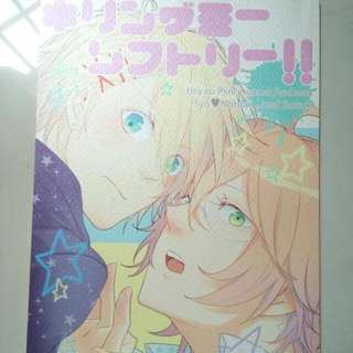 UtaPri Doujin: Killing Me Softly