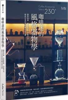 【85折】咖啡迷的風格器物學:器具知識、萃取原理、沖煮方法,咖啡玩家的風格養成參考書