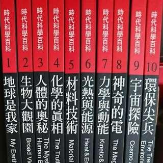 時代科學百科 全套1-10册