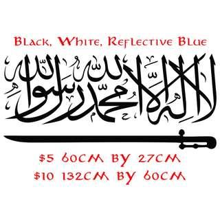 Kalimah Tayibbah Islam Wall Sticker