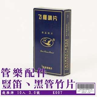 🚚 【嘟嘟牛奶糖】全新現貨 豎笛竹片 黑管竹片 飛雁牌 10入 3.0號 K007