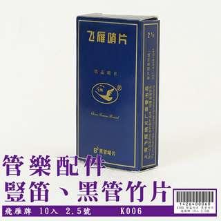 🚚 【嘟嘟牛奶糖】全新現貨 豎笛竹片 黑管竹片 飛雁牌 10入 2.5號 K006