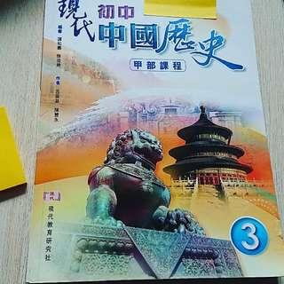 現代初中中國歷史 3 甲部課程