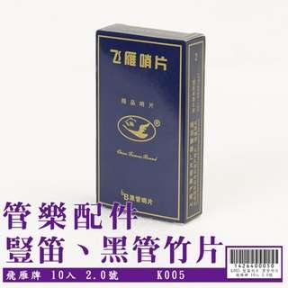 🚚 【嘟嘟牛奶糖】全新現貨 豎笛竹片 黑管竹片 飛雁牌 10入 2.0號 K005