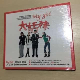 大話妹 My Girl 我的女孩 韓劇 原聲大碟CD 李多海、李棟旭、李準基、 朴時妍