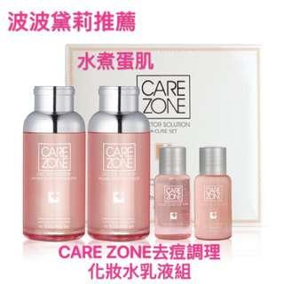 CARE ZONE 調理護膚保養組