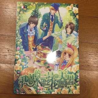 My No.2 Beautiful Boy (Chinese Novel) #Buy1Get1Free