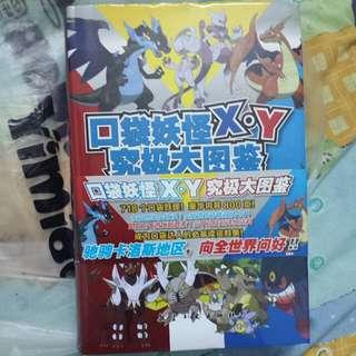Pokedex XY (Chinese Version)