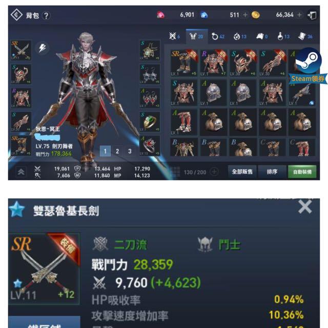 天堂2革命 狄恩 冥王 LV75劍刃 戰力17.8萬 +12SR武器 屬性已經洗好