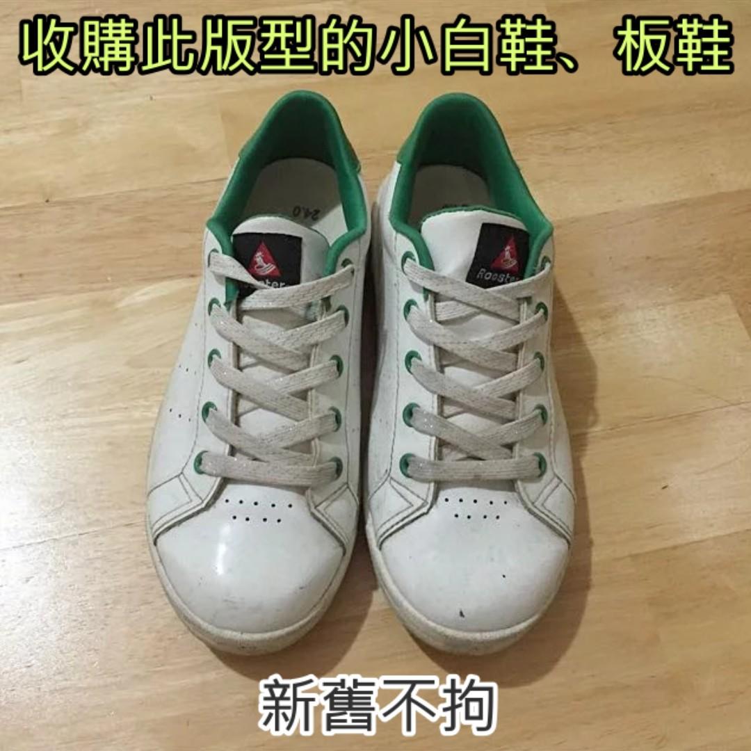 『收購』此版型的鞋 / 小白鞋,新舊與尺寸不拘