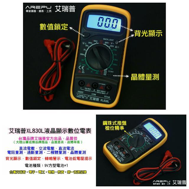 台灣艾瑞普830XL 背光 數位液晶 三用電表 電錶 數位 電表 電壓表 三用電錶 萬用電表
