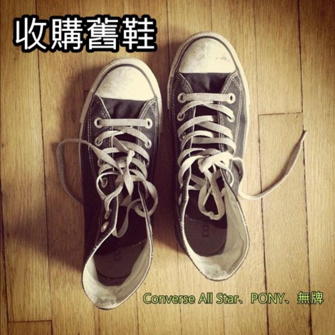『收購舊鞋』帆布鞋、滑板鞋、運動鞋   Converse AllStar   無品牌也收