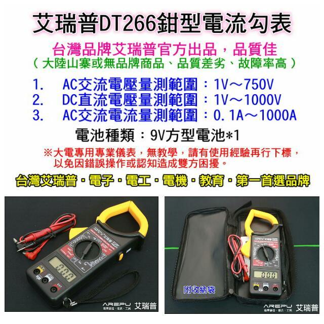 台灣艾瑞普 DT-266 數位電流勾表 鉗形表 萬用電表 電流表 勾錶 電錶