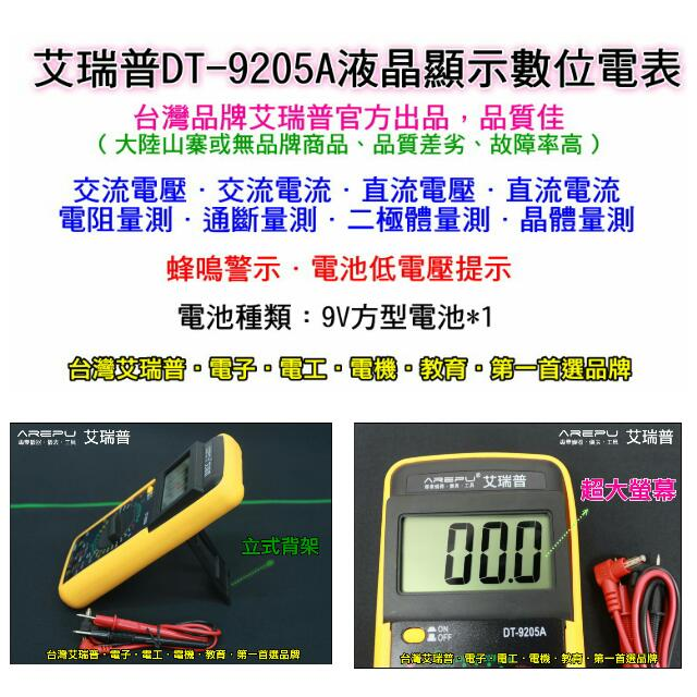 台灣艾瑞普 DT9205A 數位液晶 三用電表 電錶 數位 電表 電壓表 三用電錶 萬用電表