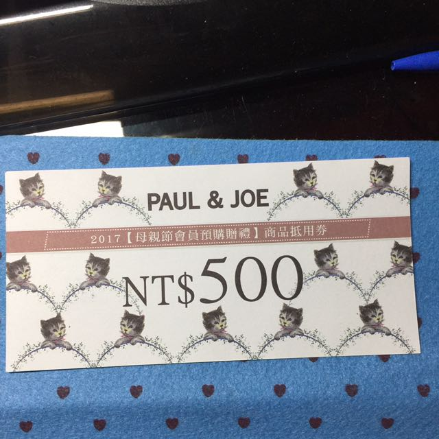 PAUL&JOE商品抵用卷$500一張