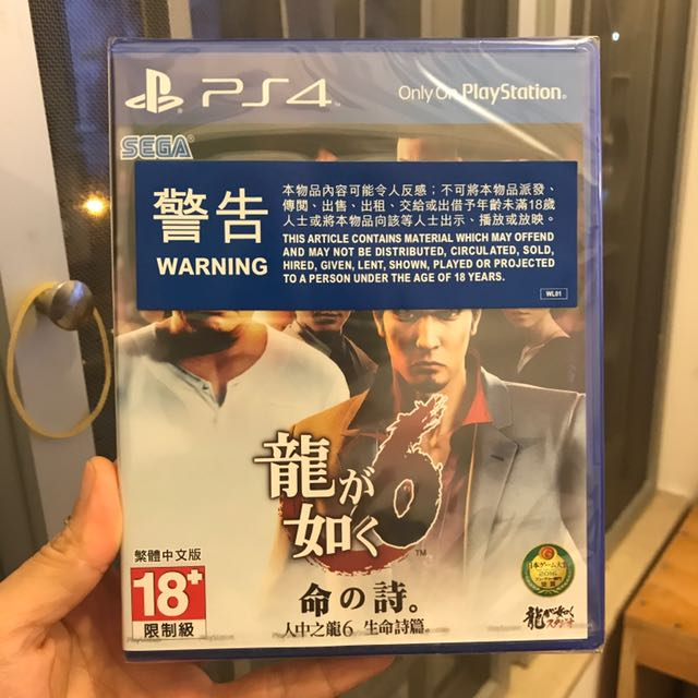 PS4 人中之龍