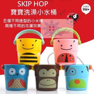[德渝現貨]SKIP HOP 寶寶洗澡小水桶 彩色花灑 動物手提水桶 戲水玩具 兒童玩具 寶寶愛洗澡 散裝版