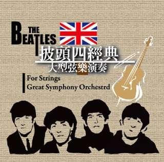 披頭四經典The Beatles 大型弦樂演奏  CD