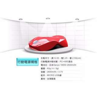 全新 聯邦銀行 超跑 行動電源 / 2600mAh / 日本SANYO電池芯 / 台灣製造